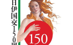 La collezione dei gioielli de' Medici al Metropolitan museum di Tokio